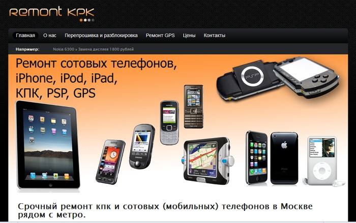 Ремонт сотовых телефонов нокия - ремонт в Москве замена стекла на планшете асус нексус 7 цена