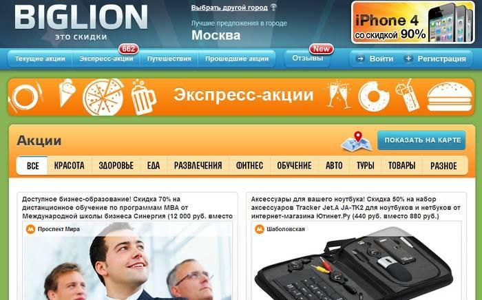 Ufa biglion ru