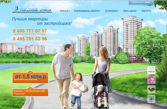 истории русского гарантия строй раменское официальный сайт отзывы 2015 некоторых