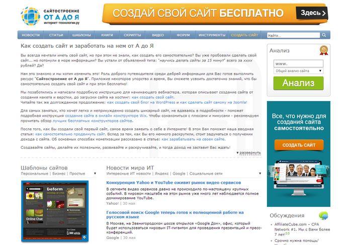 Как создать сайт свой сайт в интернете бесплатно и заработать на нем