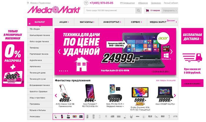 Media Markt - интернет-магазин бытовой техники и электроники ... f810d02412490