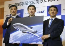 Космические полеты от японских туроператоров
